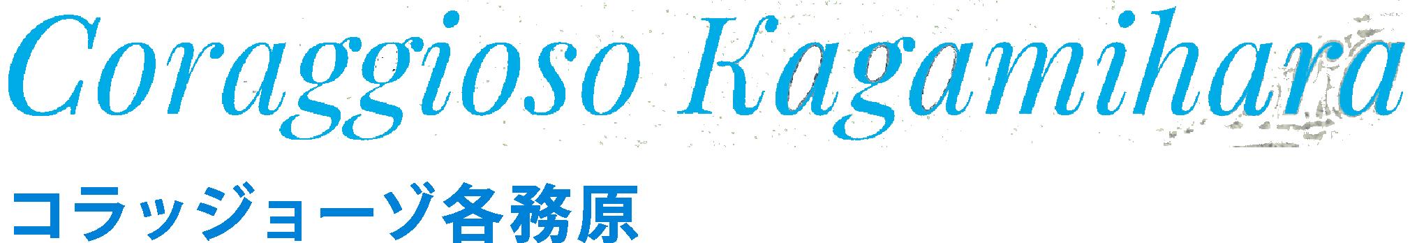 岐阜県各務原市のサッカースクール、サッカー教室|Coraggioso kagamihara